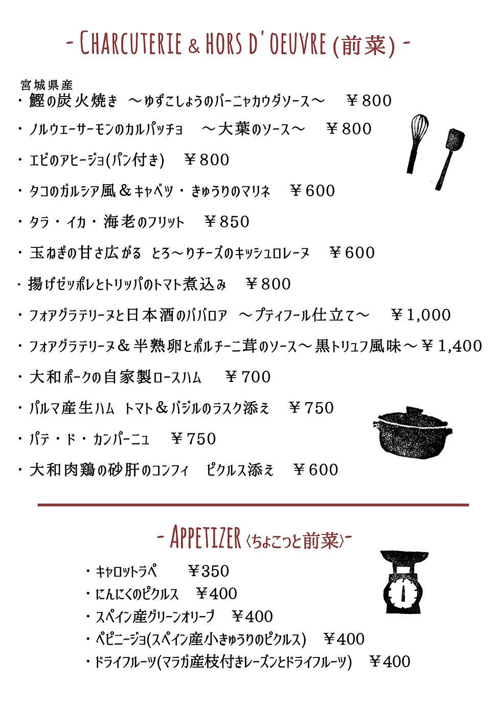 6.12ディナーメニュー2 - ㏋用_page-0001(8).jpg