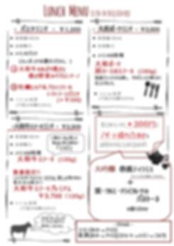 20.1.12ランチメニュー 訂正版  _page-0001.jpg