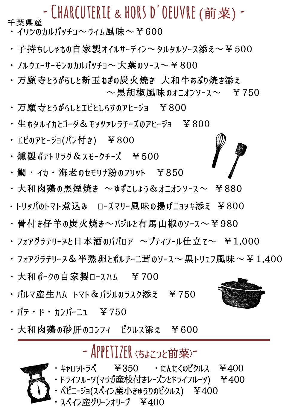 ディナーメニュー2 城山台4.5 - HP用_page-0001(4).jpg