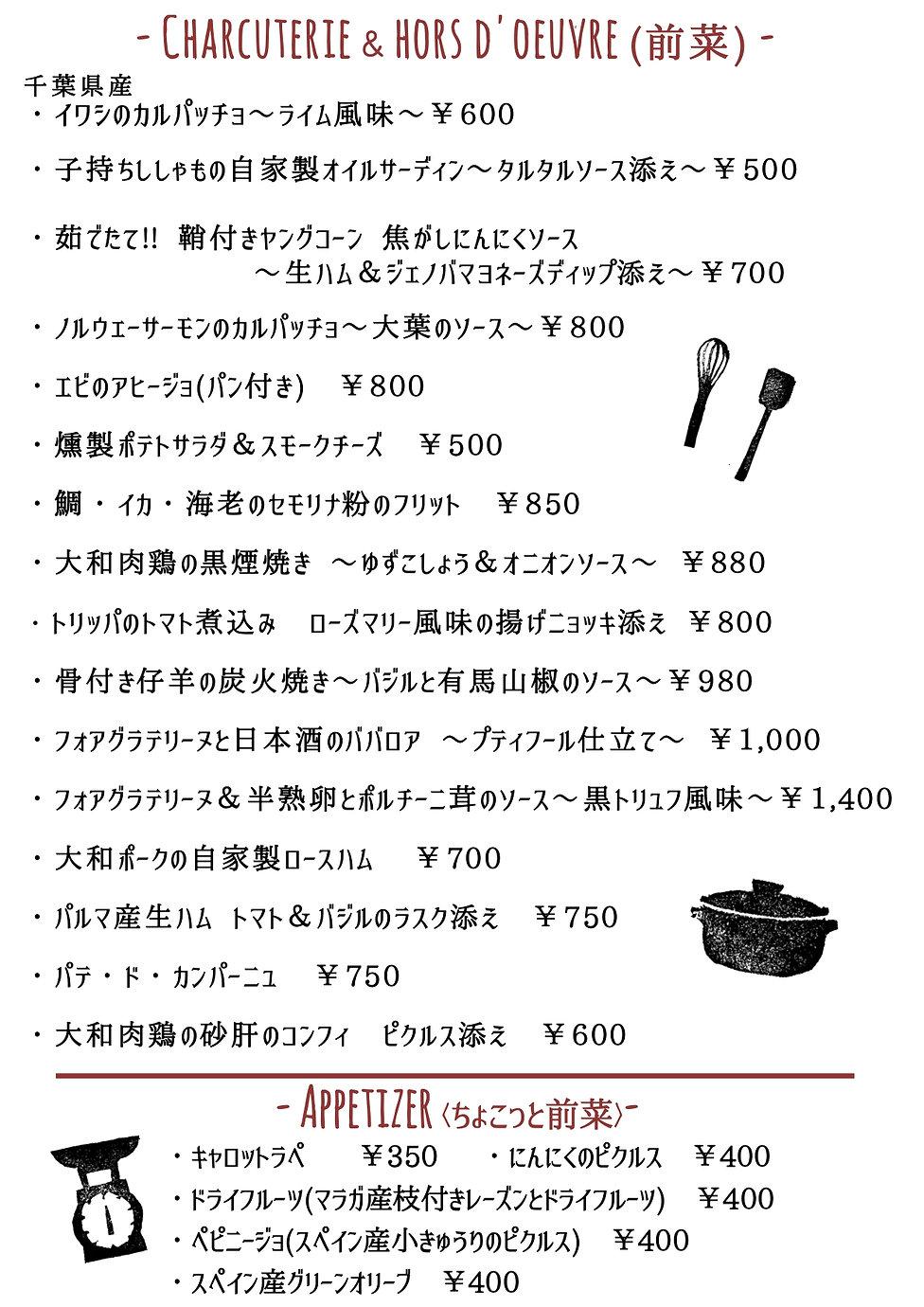 ディナーメニュー2 城山台4.5 - HP用_page-0001(3).jpg