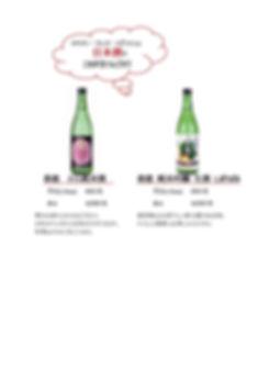 ドリンクメニュー日本酒 - コピー_page-0001.jpg