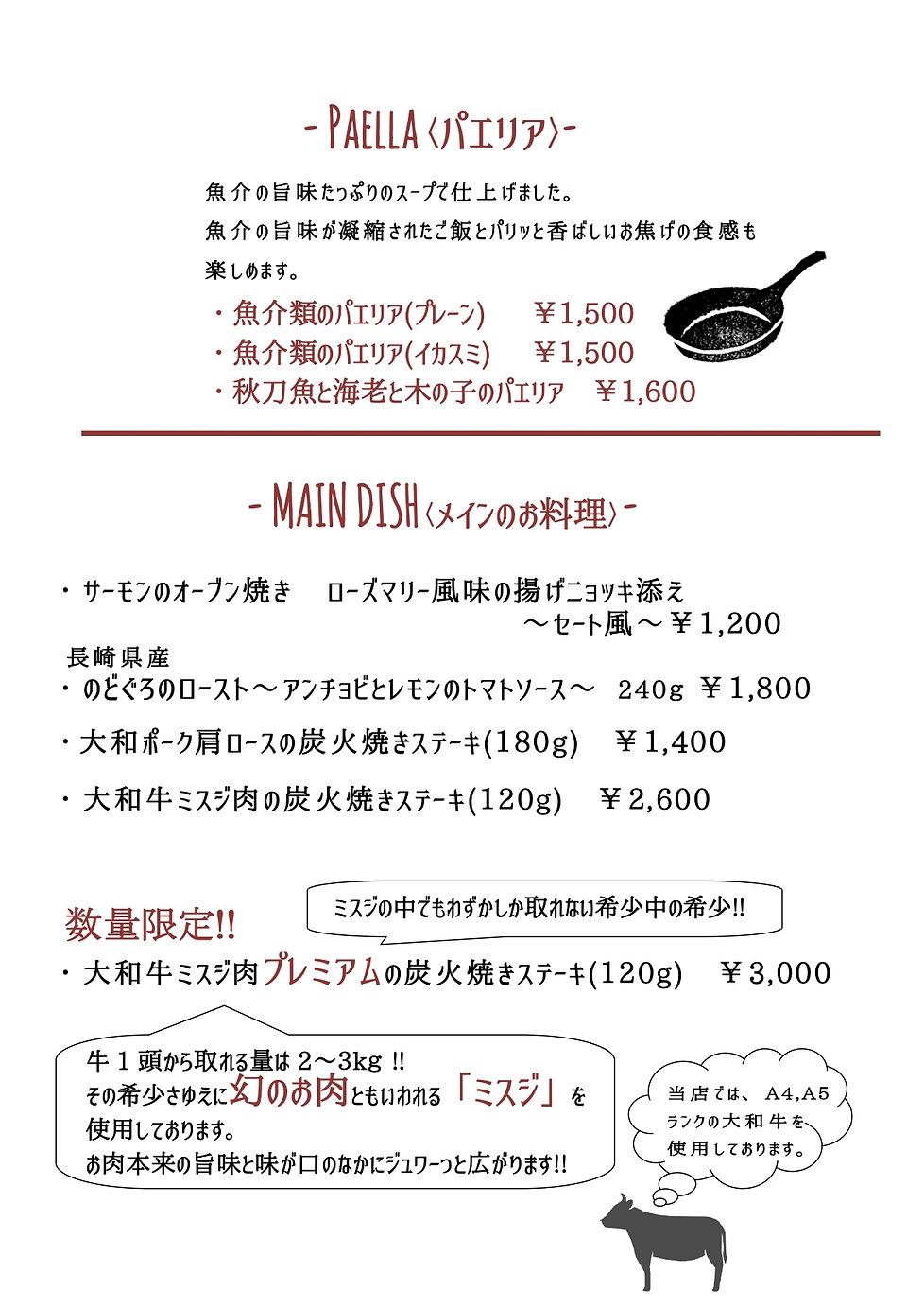 ディナーメニュー3 城山台4.5 -HP用_page-0001(5).jpg