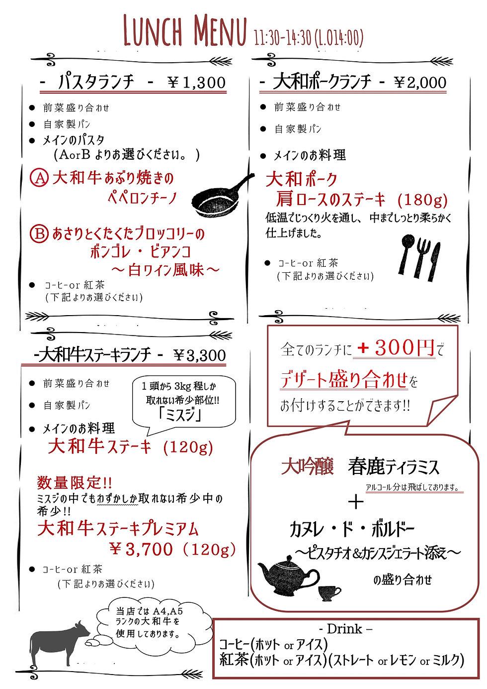 ランチメニュー 2021.6.5_page-0001.jpg