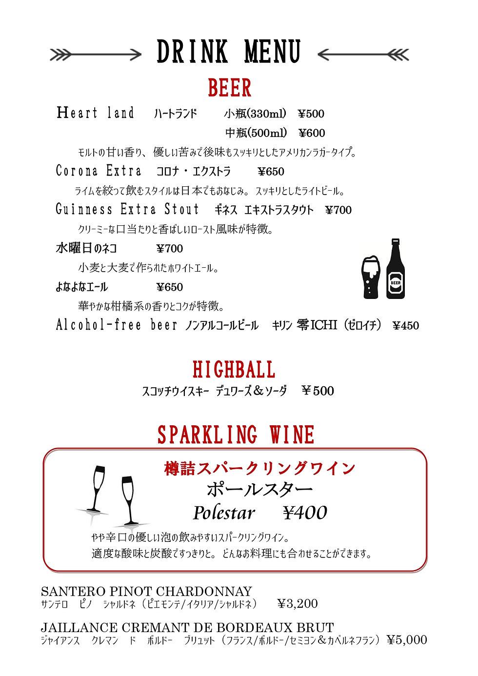 ドリンクメニュー城山台4.5_page-0001.jpg