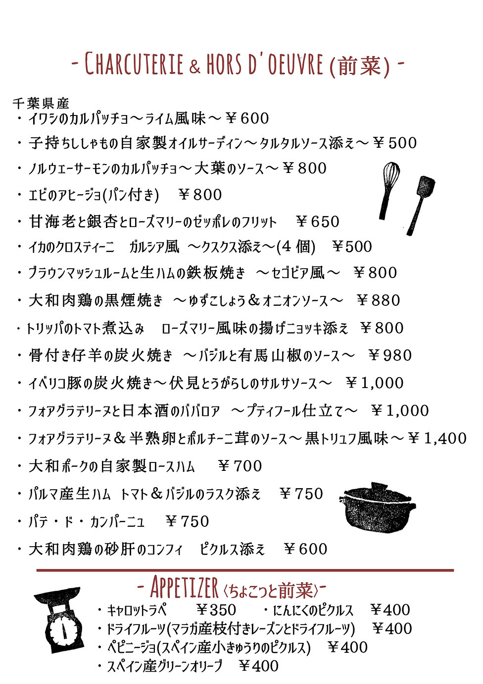 ディナーメニュー2 城山台9.22- HP用_page-0001.jpg