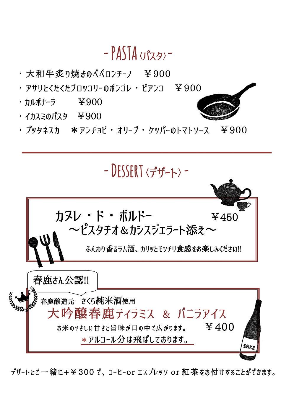 ディナーメニュー4 城山台4.5_page-0001(4).jpg