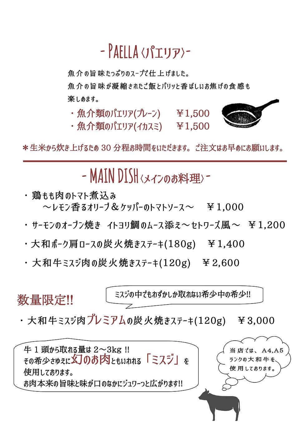 0902ディナーメニュー3 - 変更_page-0001.jpg