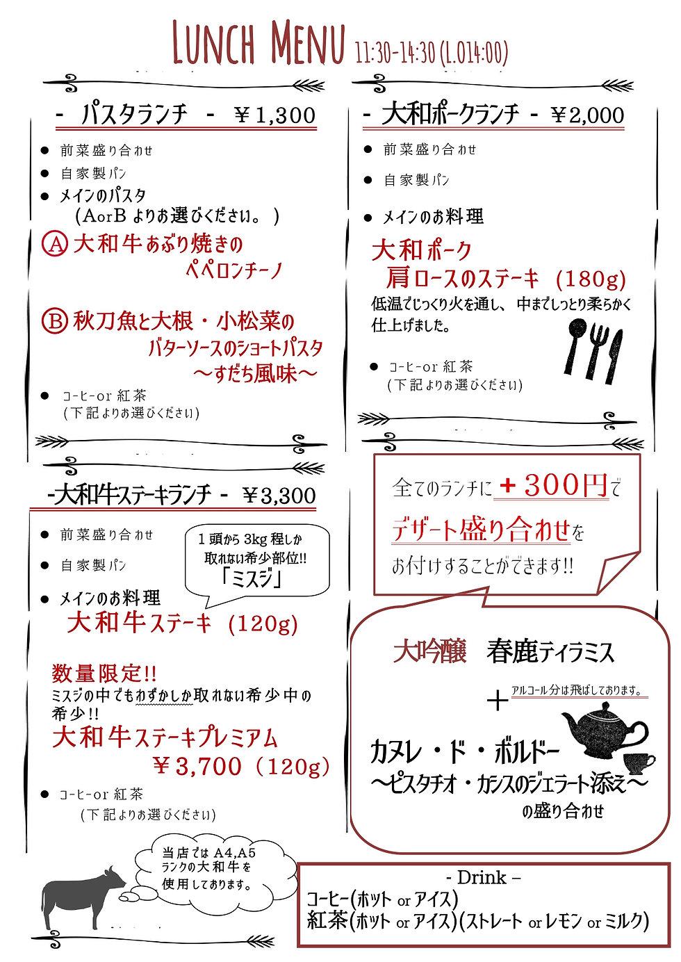 ランチメニュー 訂正版 10.20 _page-0001.jpg