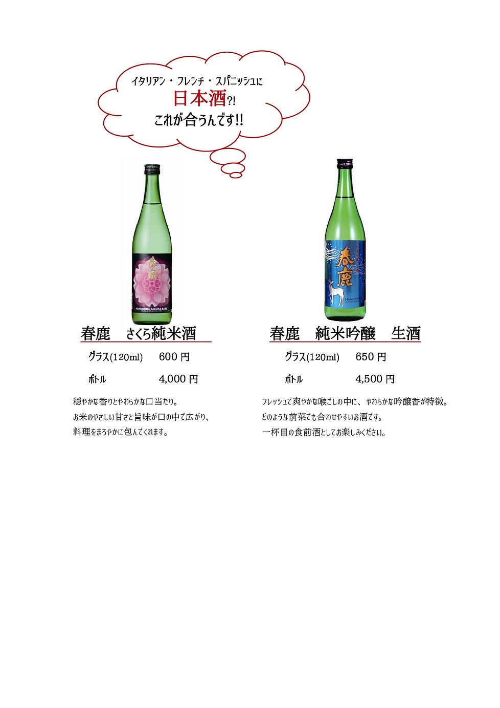 ドリンクメニュー日本酒_page-0001.jpg