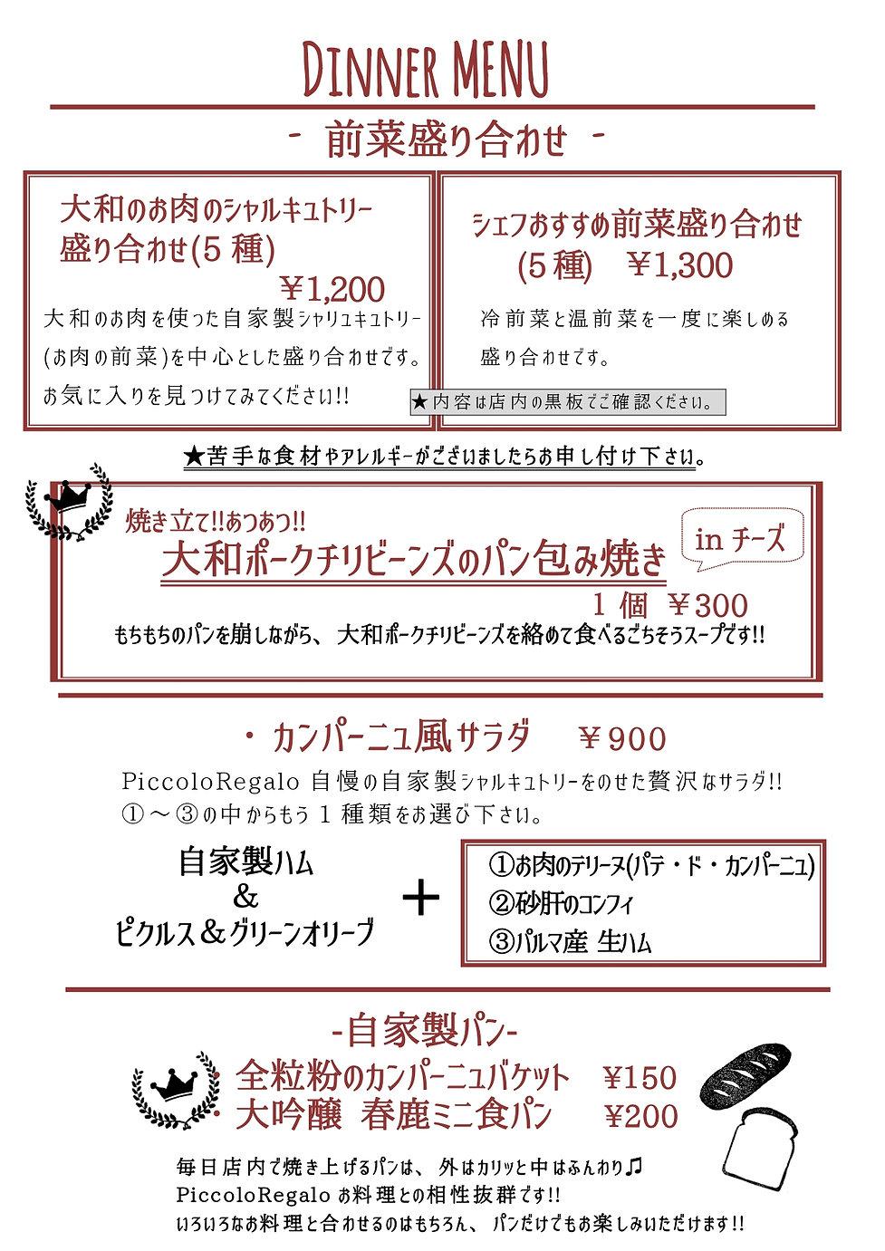 7.20ディナーメニュー1 - 変更 ★b - コピー - コピー_page-0