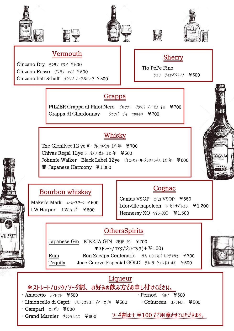 ウイスキー - コピー_page-0001.jpg