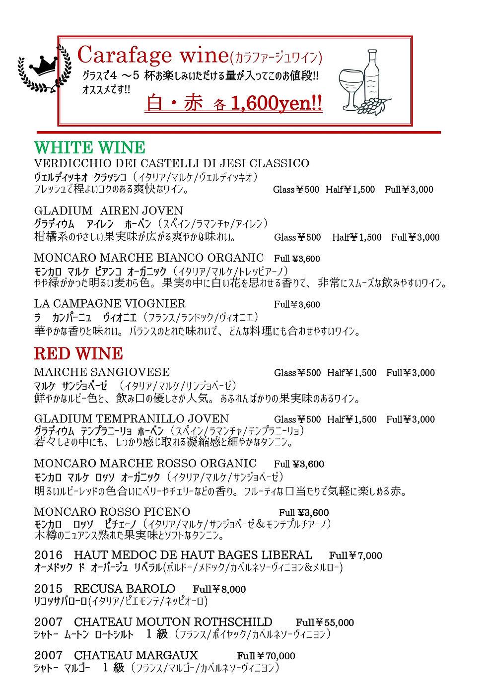 ドリンクメニュー2城山台4.5_page-0001(3).jpg