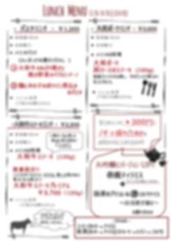 ランチメニュー 訂正版 11.14 _page-0001.jpg