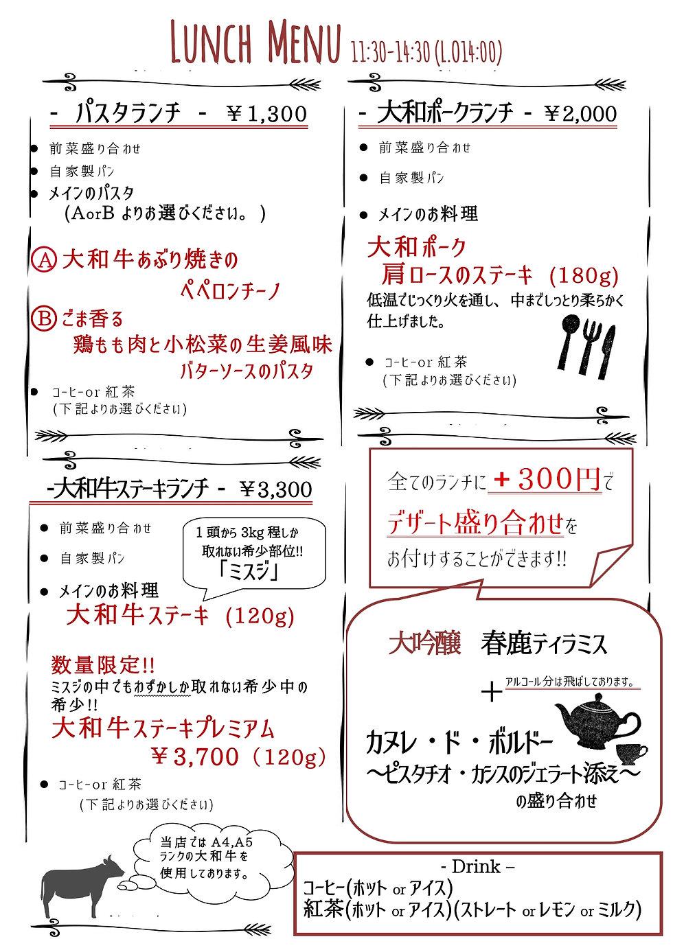 0910ランチメニュー 訂正版 _page-0001.jpg