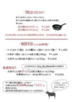 12.24ディナーメニュー3 - 変更_page-0001.jpg