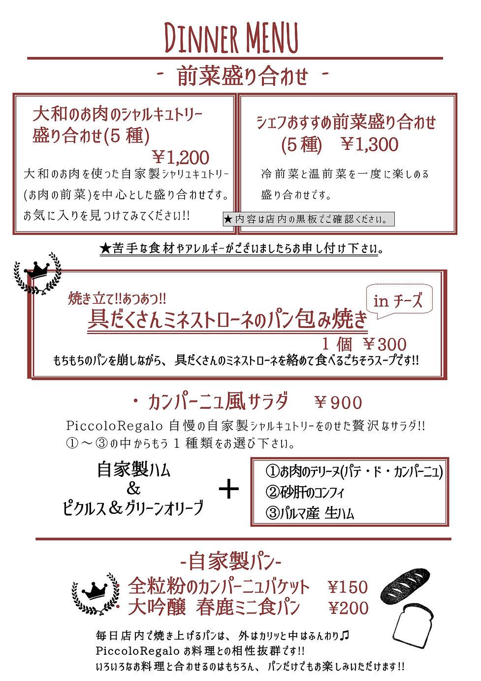 ディナーメニュー 1 城山台4.5_page-0001(1).jpg