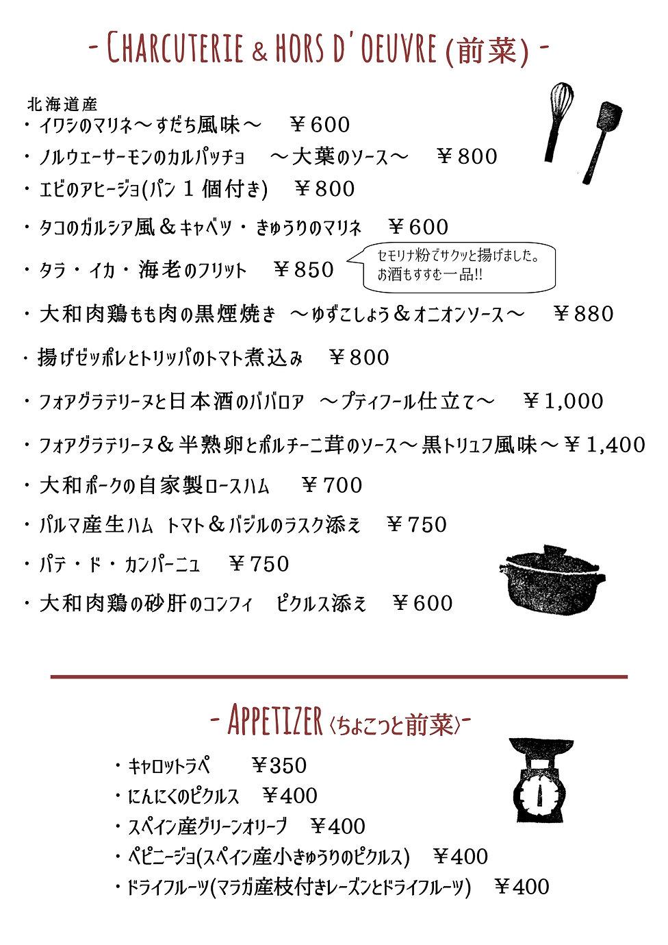 6.12ディナーメニュー2 - ㏋用_page-0001(7).jpg