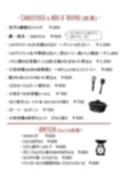 20.1.12ディナーメニュー2 - 変更_page-0001.jpg