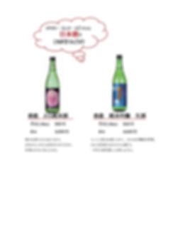 ドリンクメニュー日本酒-001.jpg