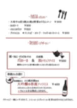 12.26メニュー4 -_page-0001.jpg