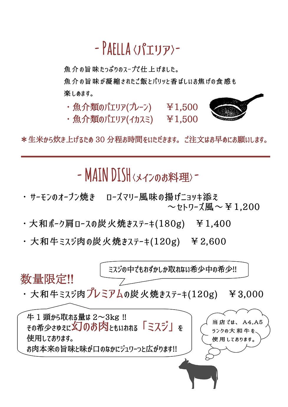 12.24ディナーメニュー3 - 変更_page-0001(3).jpg