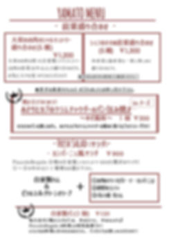 20.1.8ディナーメニュー1 - 変更 ★_page-0001.jpg