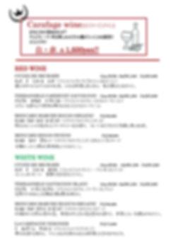 ドリンクメニュー2コピー_page-0001.jpg