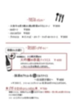 メニュー4 - 8.25_page-0001(1).jpg