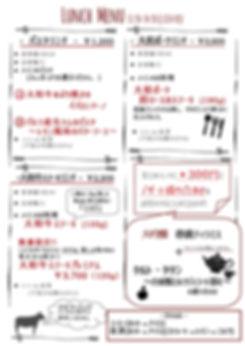 0518ランチメニュー 訂正版 _page-0001.jpg