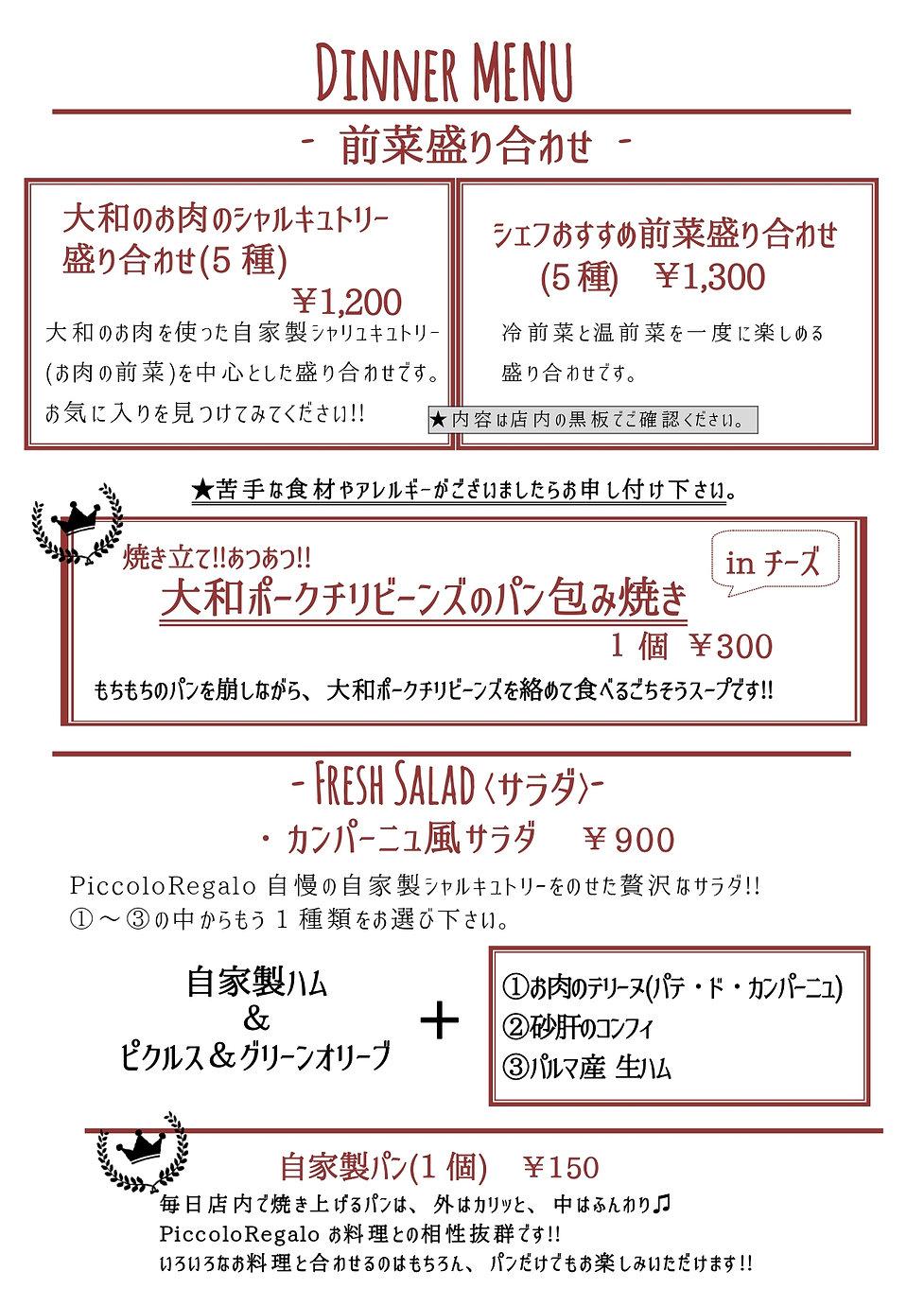 9.02ディナーメニュー1 - 変更 ★b - コピー - コピー_page-0