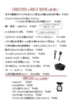 6.12ディナーメニュー2 - 変更_page-0001(8).jpg