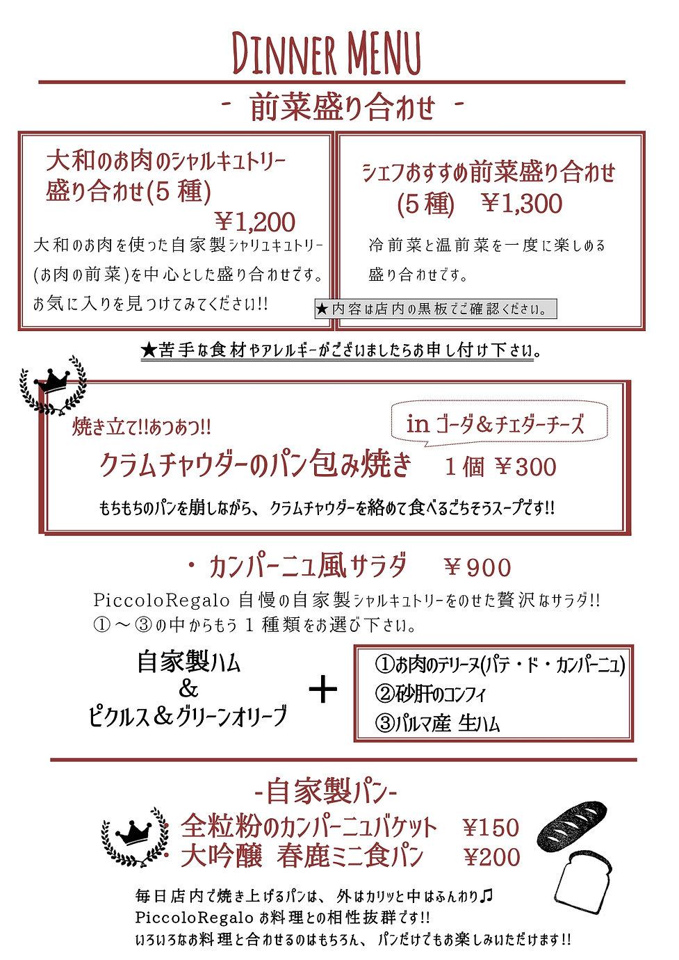 ディナーメニュー 1 城山台4.5_page-0001(2).jpg
