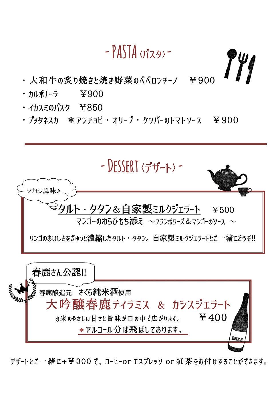 メニュー4 - 8.22- HP用_page-0001.jpg