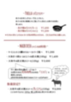 6.7ディナーメニュー3 - 変更_page-0001.jpg