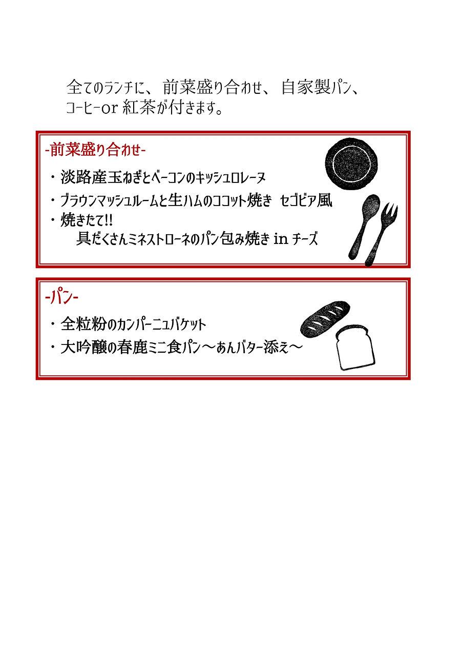 ランチトップ_page-0001(2).jpg