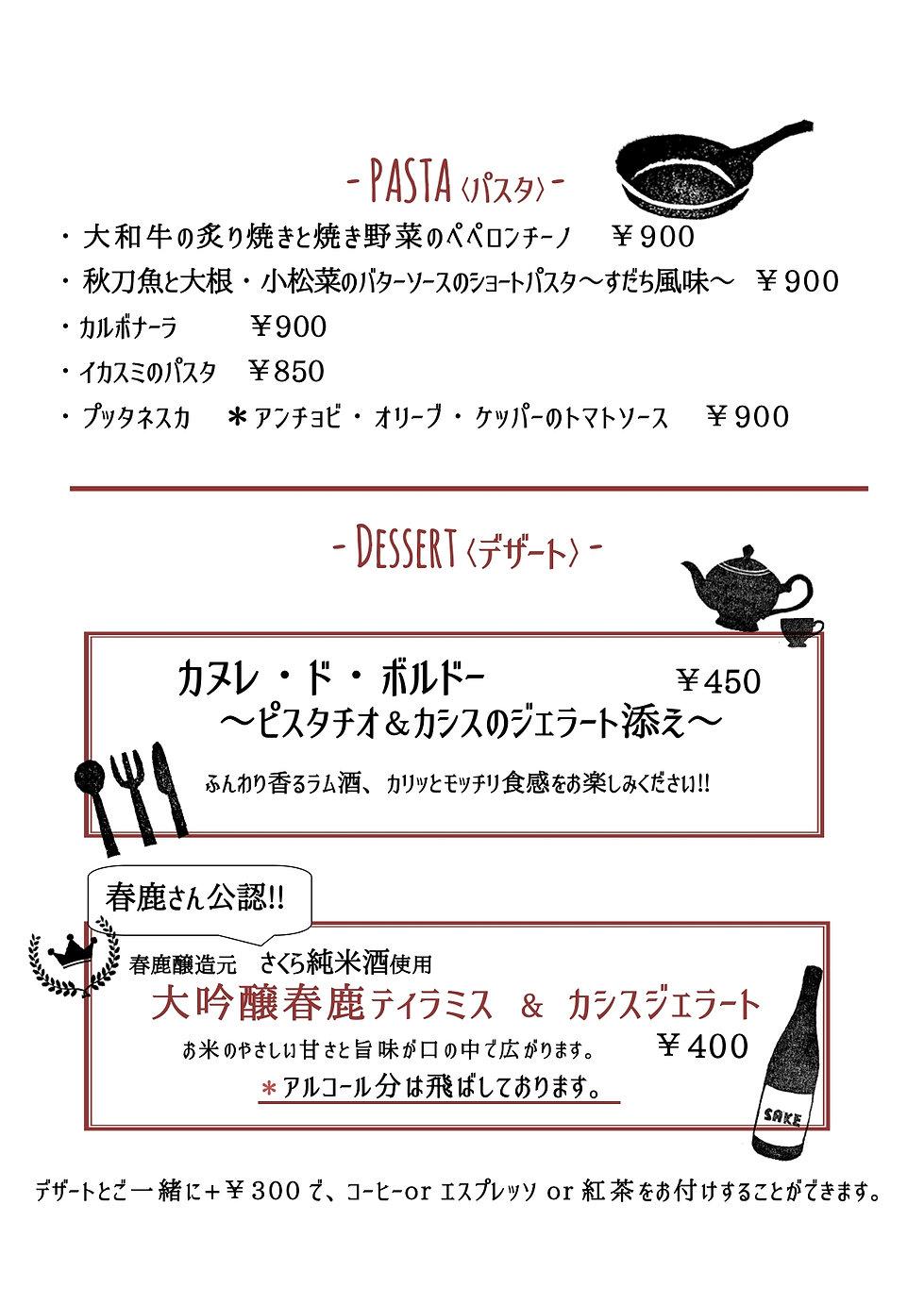メニュー4 - 10.20 - コピー_page-0001.jpg