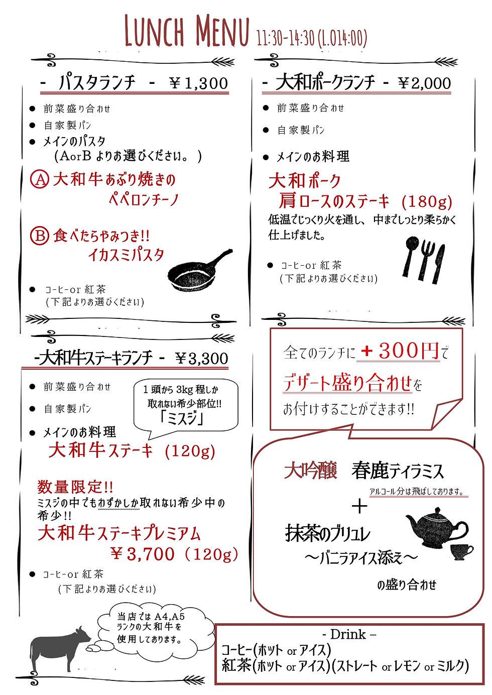 ランチメニュー 2021.3.10 _page-0001(1).jpg