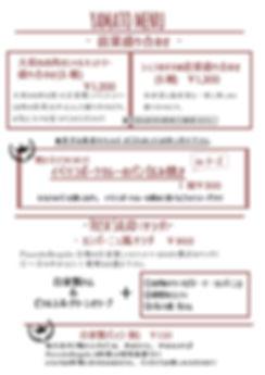 7.20ディナーメニュー1 - 変更 ★b - コピー_page-0001(1)