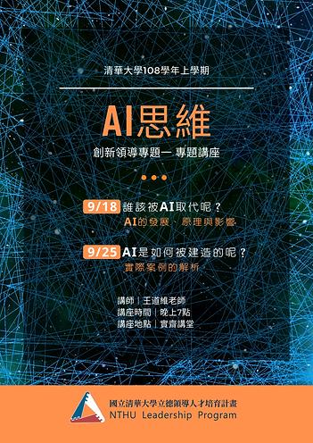 創領一_AI思維海報.png