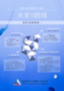 創領一海報_未來X跨域.png