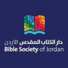 دار الكتاب المقدس لوجو.jpg