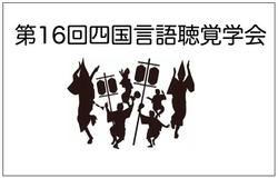 四国学会は初のオンライン開催