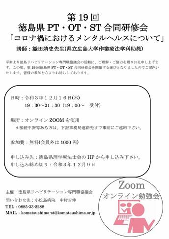 第 19 回 徳島県 PT・OT・ST 合同研修会 「コロナ禍におけるメンタルヘルスについて」