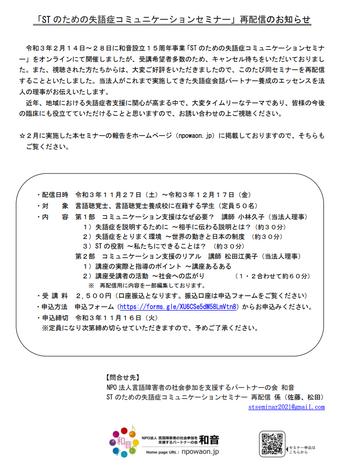 STのための失語症コミュニケーションセミナー 再配信申し込み