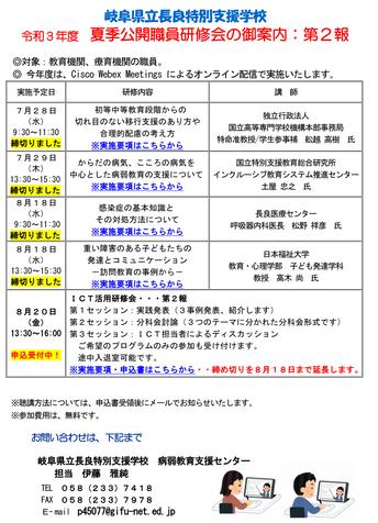 岐阜県立長良特別支援学校 令和3年度 夏季公開職員研修会 ICT活用研修会