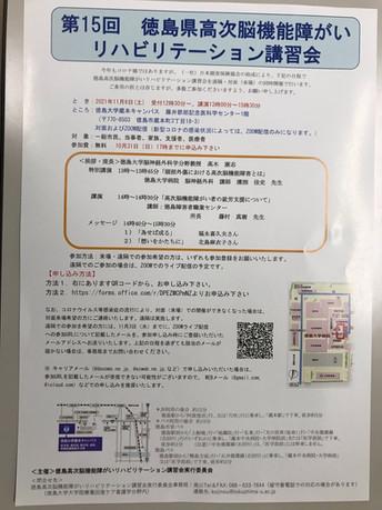第15回 徳島県高次脳機能障がい リハビリテーション講習会