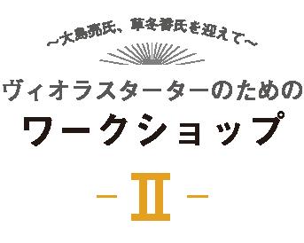oshima_kusa_logo4.png