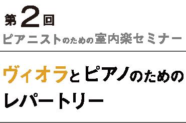 pianits_20200121_2.png