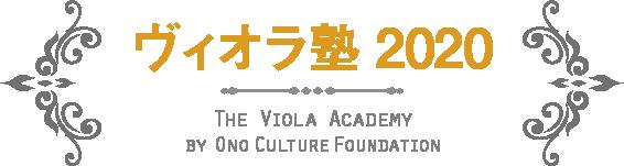 viola2020_ja.png