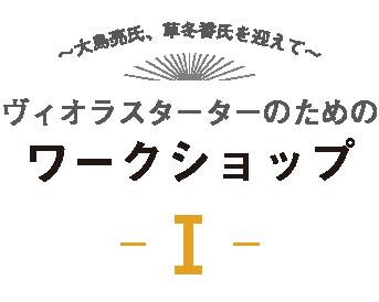 oshima_kusa_logo3.png
